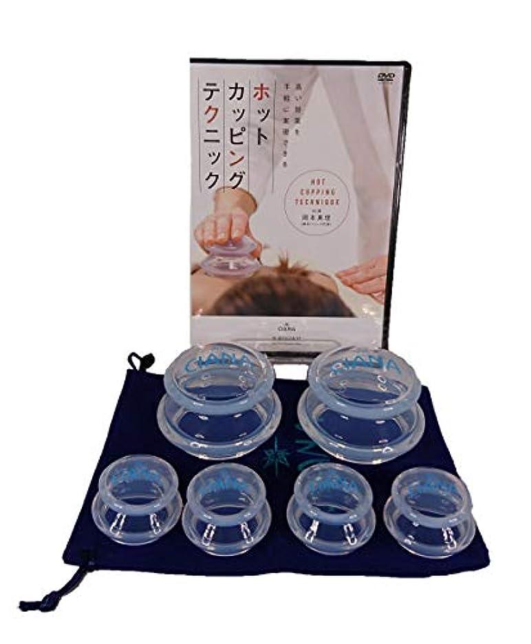 率直な誘惑するシールCIANA シリコーンカッピング (カッピング+DVDセット)