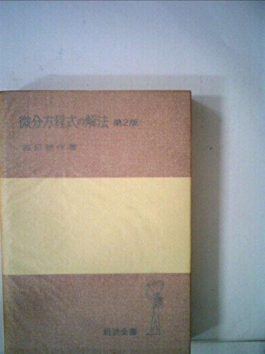 微分方程式の解法 (第2版) (1978年) (岩波全書〈189〉)