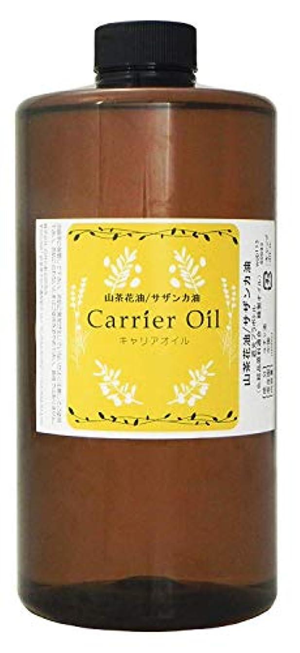 山茶花油 (サザンカ油) 1000ml 【キャリアオイル】【手作り化粧品材料】