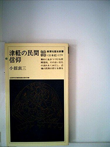 津軽の民間信仰 (1980年) (教育社歴史新書―日本史〈179〉)