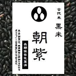 古代米 黒米「朝紫」 (山梨県産100% 28年産)お徳用900gパック