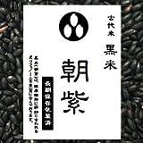 新米 古代米 黒米『朝紫』(国内産100% 30年産 山梨県産)お徳用 900gパック (投函便対応)