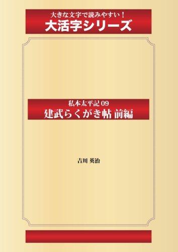 私本太平記 09 建武らくがき帖 前編(ゴマブックス大活字シリーズ)の詳細を見る