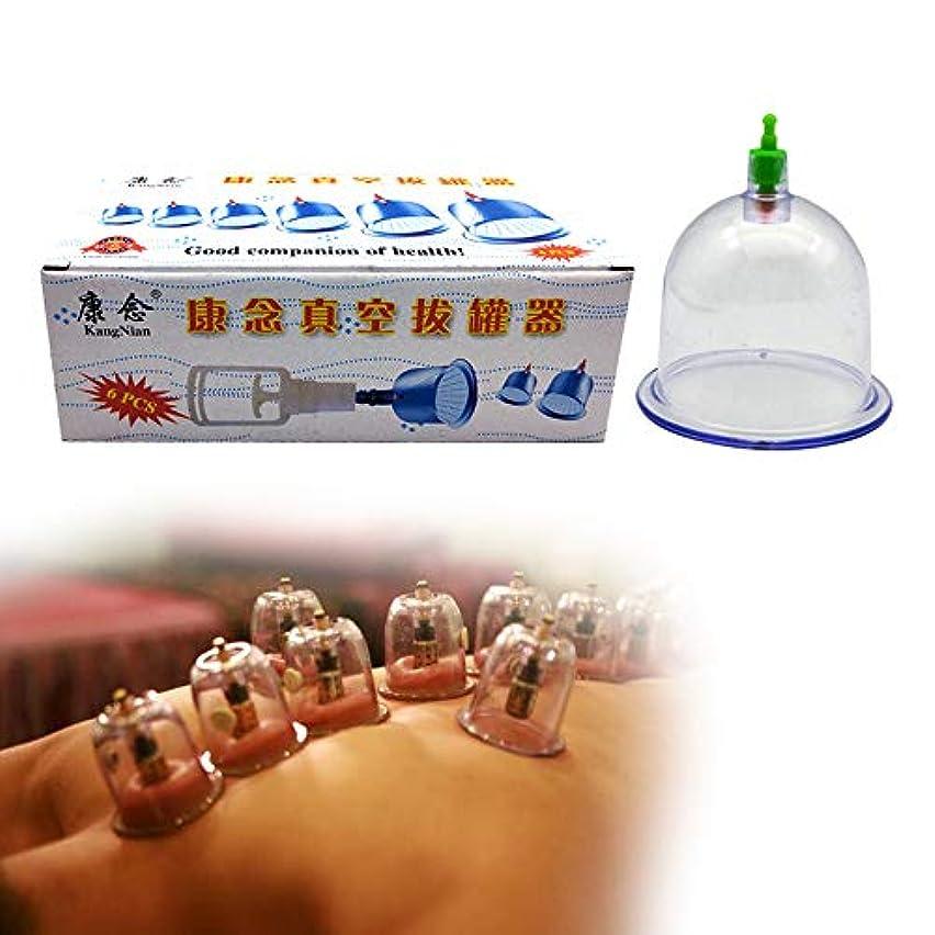 真空カッピングセット6マッサージ缶吸引カップセット理学療法療法吸引ヘルスケアマッサージ