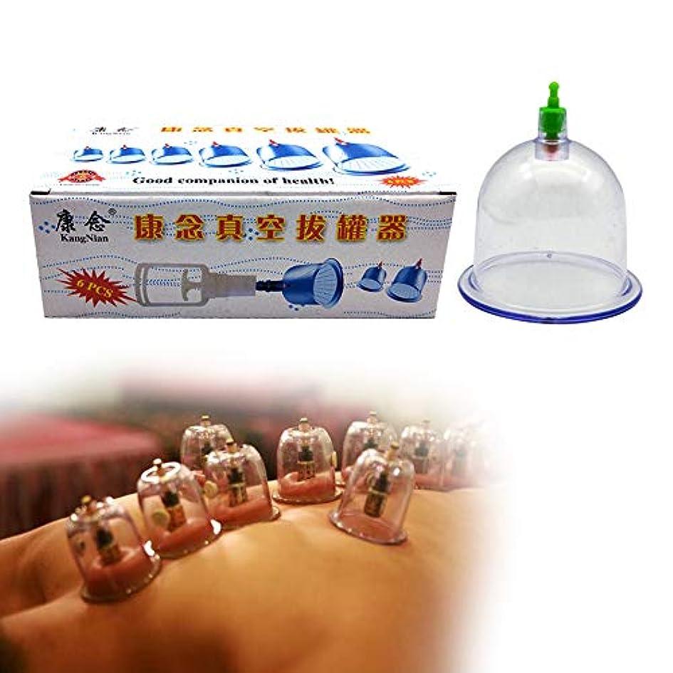 牛海賊反動真空カッピングセット10マッサージ缶吸引カップセット理学療法療法吸引ヘルスケアマッサージ