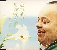 Shirayurinohanaga Sakukoro by Tsutomu Aragaki (2005-07-21)