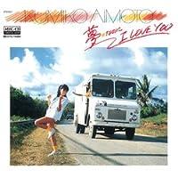 夢☆なのに I LOVE YOU (MEG-CD)