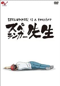 スペランカー先生 ~フラッシュアニメDVD~ 通常版