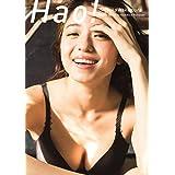 中村静香 写真集 『 Hao! 』