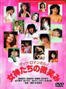 ザッツ・ロマンポルノ 女神たちの微笑み [DVD]