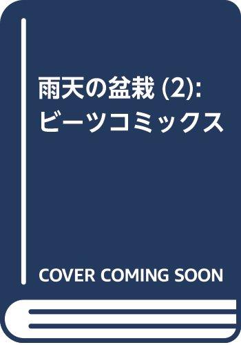 雨天の盆栽(2): ビーツコミックス