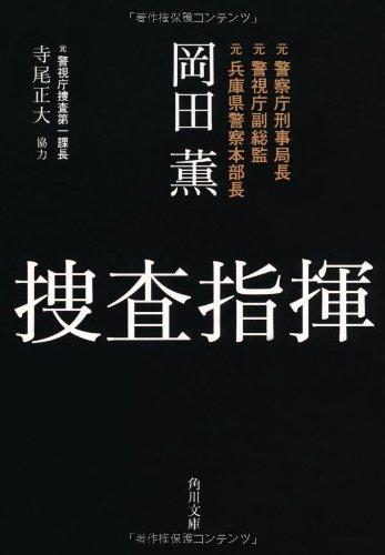 捜査指揮 (角川文庫)の詳細を見る