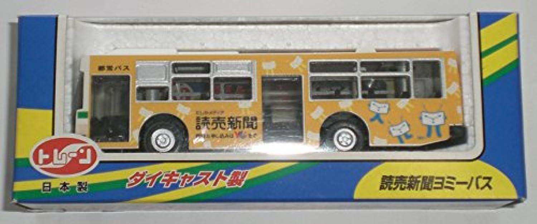 ポケットバス 読売新聞ヨミーバス ダイキャスト製 ミニカー バス 車 トレーン