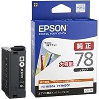 【まとめ 2セット】 EPSON 純正 インクカートリッジ (大容量ブラック) ICBK78