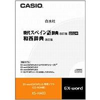 CASIO エクスワード データプラス専用追加コンテンツCD-ROM XS-HA03A 現代スペイン語・和西辞典 XD-SP・XD-GP・XD-GW・XD-SW・XD-GT・XD-STシリーズ対応