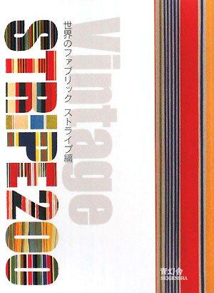 ヴィンテージ・ストライプ 世界のファブリック ストライプ編の詳細を見る