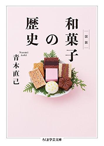 図説 和菓子の歴史 (ちくま学芸文庫)