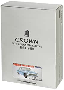 TOYOTA CROWN CM COLLECTION 1963-2010 [DVD]