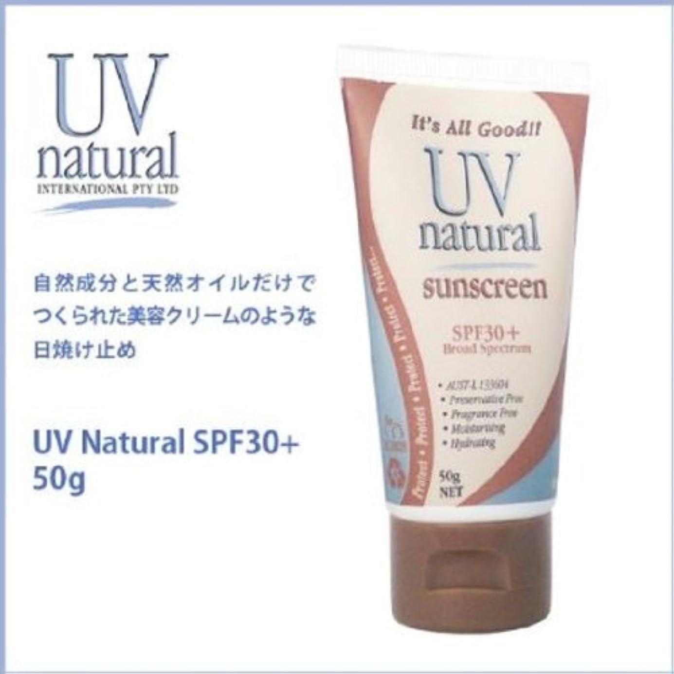 クロール予防接種するアクセサリー【UV NATURAL】日焼け止め Natural SPF30+ 50g 3本セット