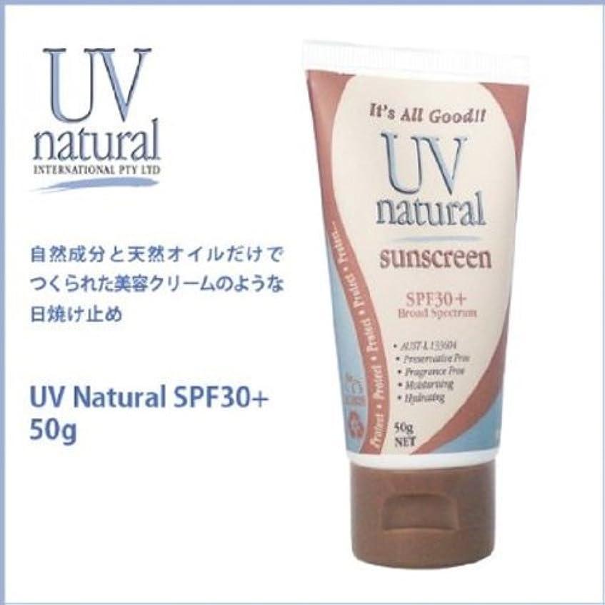 サイレント命令的省【UV NATURAL】日焼け止め Natural SPF30+ 50g 3本セット