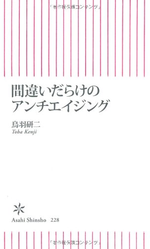 間違いだらけのアンチエイジング (朝日新書)の詳細を見る