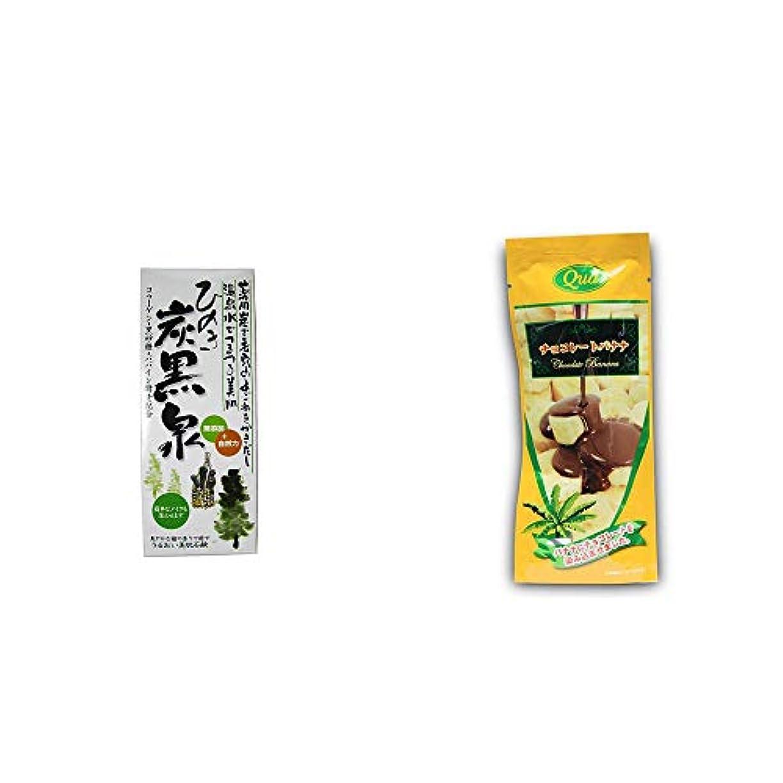 [2点セット] ひのき炭黒泉 箱入り(75g×3)?フリーズドライ チョコレートバナナ(50g)