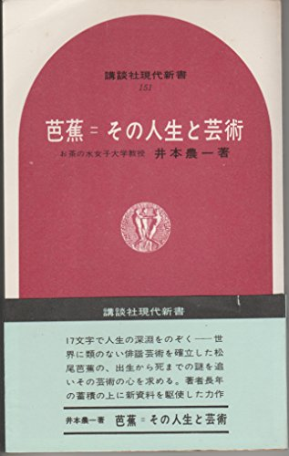 芭蕉=その人生と芸術 (1968年) (講談社現代新書)の詳細を見る