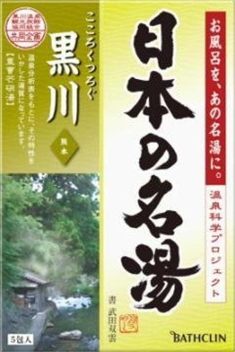 太字ジュラシックパークマイクロ日本の名湯 黒川 個箱 × 3個セット