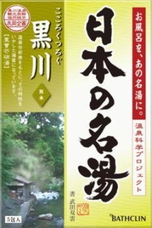 誇大妄想小麦粉自発日本の名湯 黒川 個箱 × 3個セット