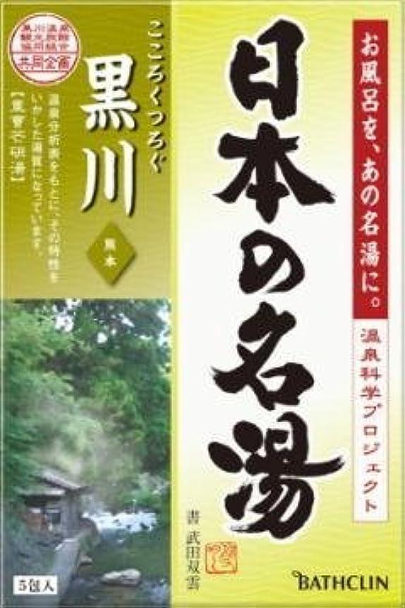 よろしくフェード用量日本の名湯 黒川 個箱 × 3個セット