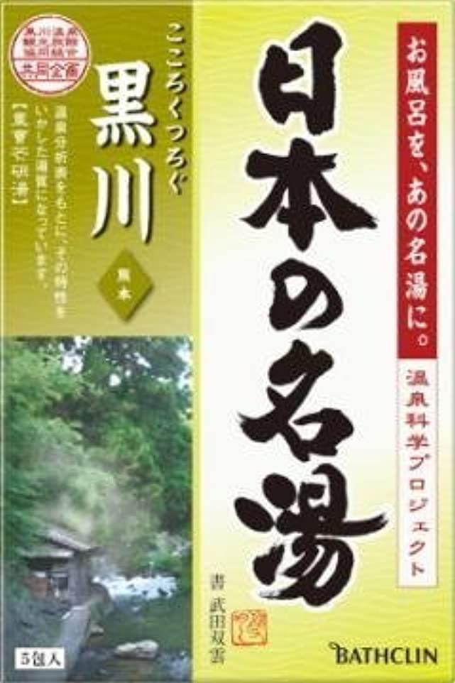 寝室浸透する一日本の名湯 黒川 個箱 × 3個セット