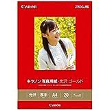 キヤノン 純正プリンタ用紙 写真用紙・光沢 ゴールド GL-101A420 20枚入 【×2セット】