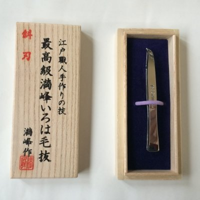 倉田満峰作 毛抜き(斜刃) ミラー仕上げ(ツヤ有り)