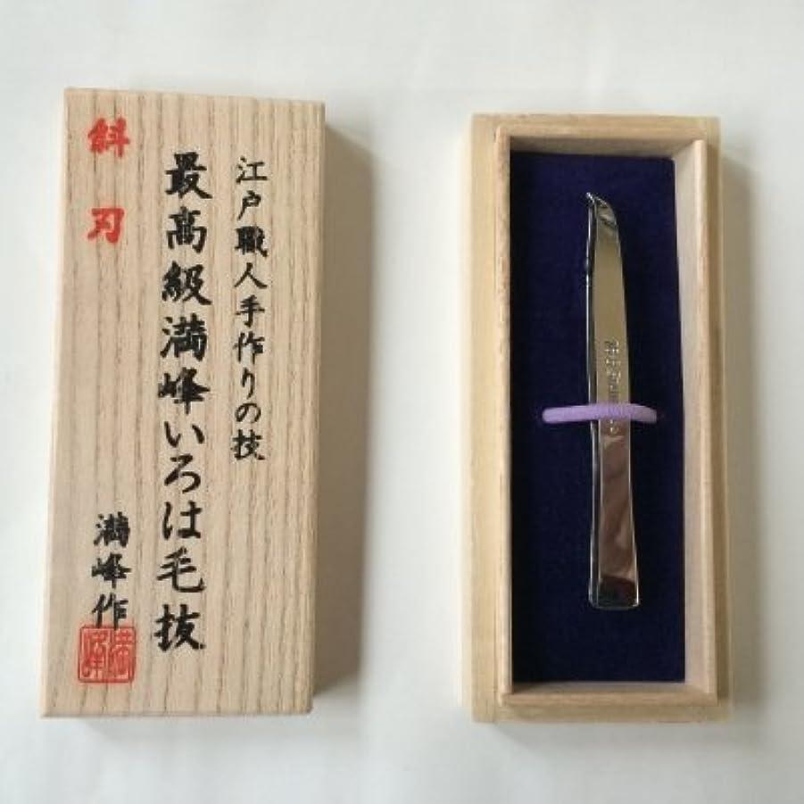 メイト緯度人道的倉田満峰作 毛抜き(斜刃) ミラー仕上げ(ツヤ有り)