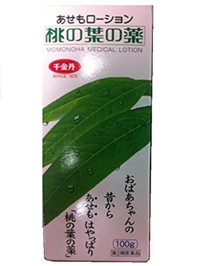 憂慮すべきパフ豊かにするあせもローション 桃の葉の薬 100g [第2類医薬品]