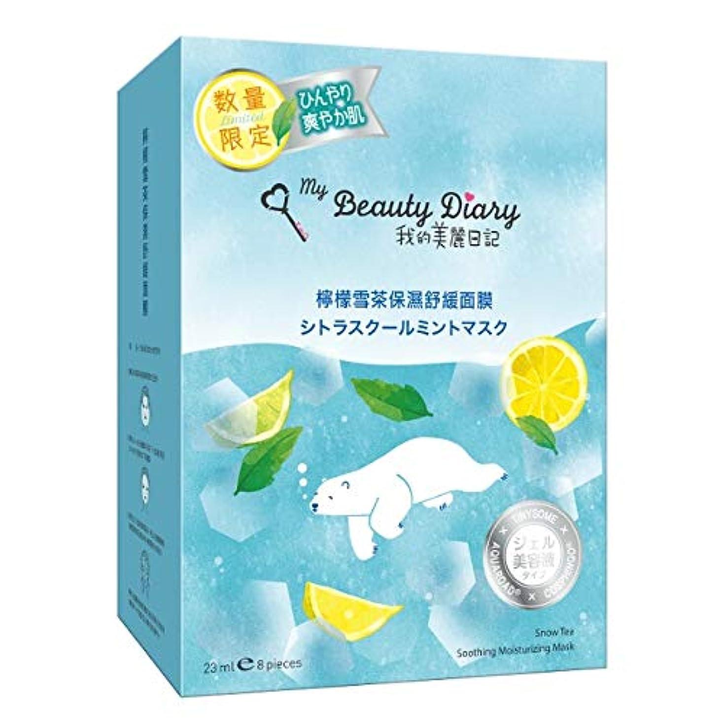 静脈成功するファン我的美麗日記(私のきれい日記) シトラスクールミントマスク 8枚入/我的美麗日記 檸檬雪茶保濕舒緩面膜 8枚入