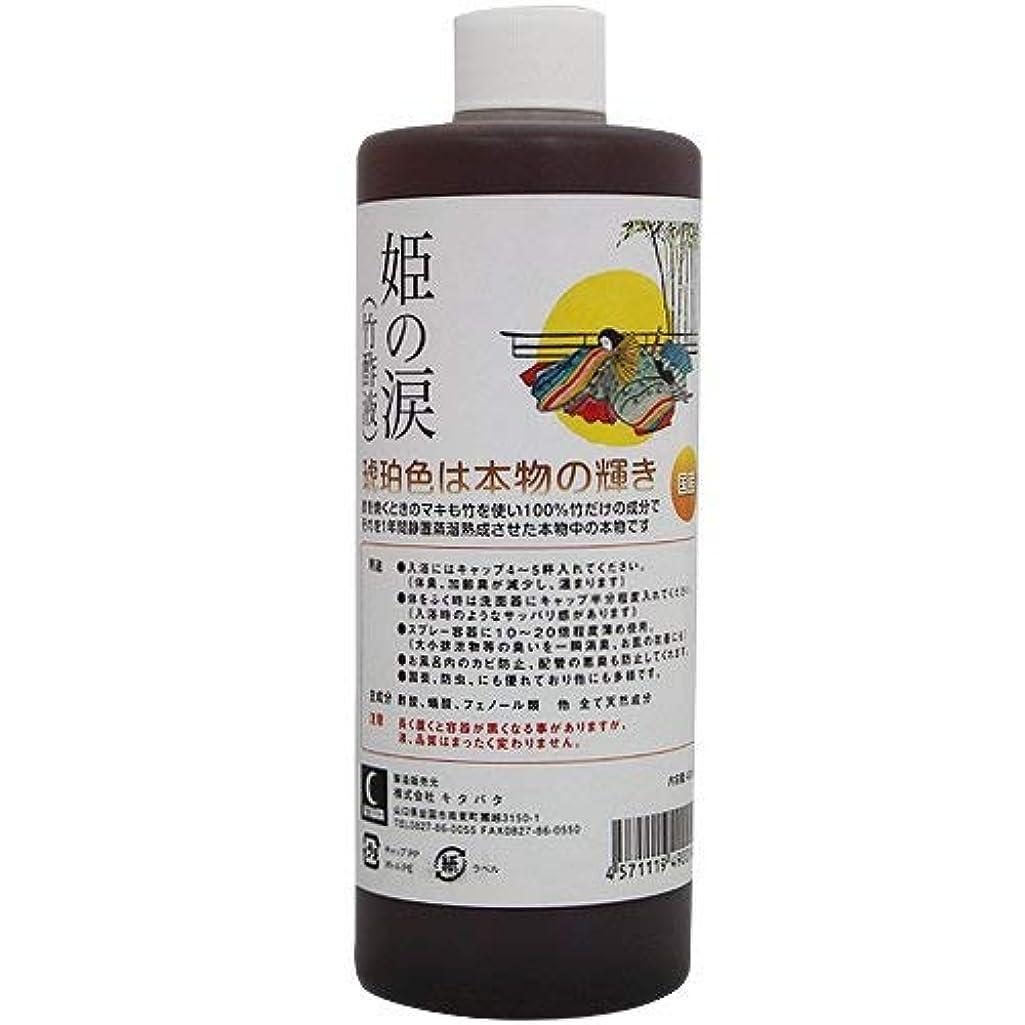 系統的傘反響する姫の涙 竹酢液 400ml