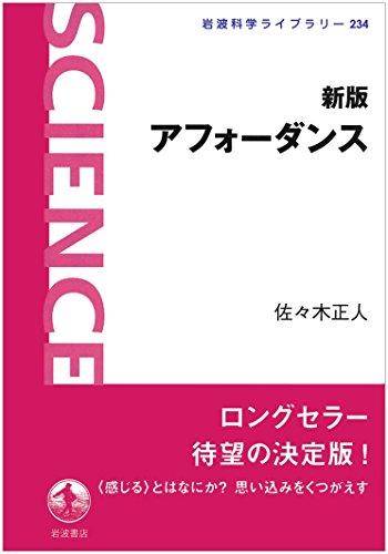新版 アフォーダンス (岩波科学ライブラリー)の詳細を見る