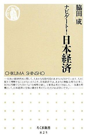 ナビゲート!日本経済 (ちくま新書)の詳細を見る
