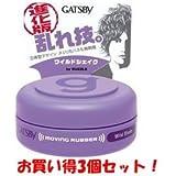ギャツビー【GATSBY】ムービングラバー ワイルドシェイクモバイル 15g(お買い得3個セット)