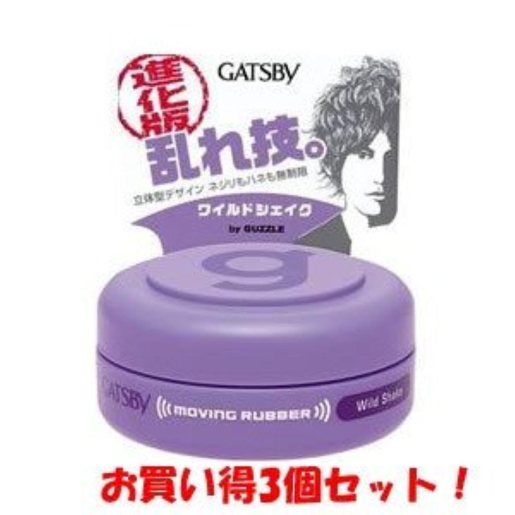 降下豆腐下ギャツビー【GATSBY】ムービングラバー ワイルドシェイクモバイル 15g(お買い得3個セット)