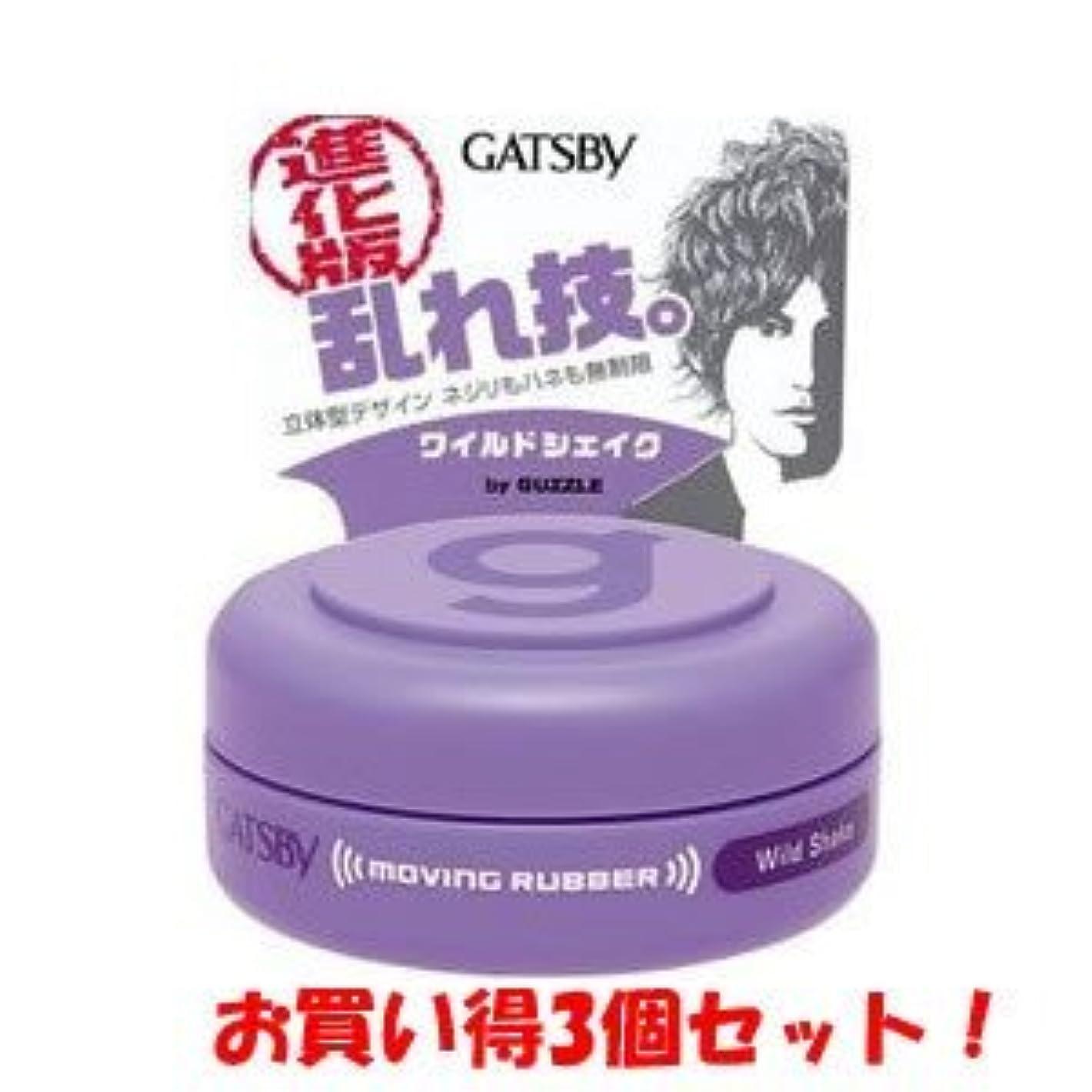 ホストスローガンめまいギャツビー【GATSBY】ムービングラバー ワイルドシェイクモバイル 15g(お買い得3個セット)