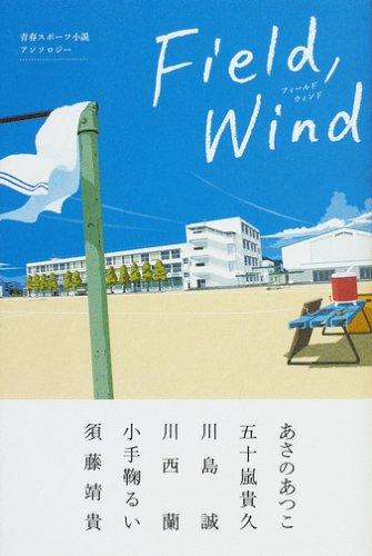 Field,Windの詳細を見る