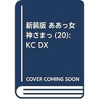 新装版 ああっ女神さまっ(20): KC DX