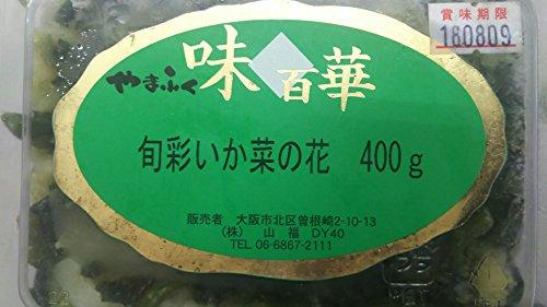 割烹小鉢 冷凍 旬彩いか菜の花 ( とび卵入り ) 800g 解凍後そのままお召し上がり頂けます。 業務用