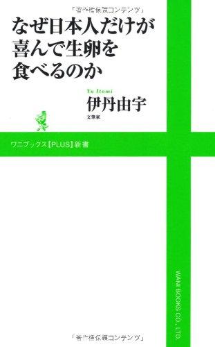 なぜ日本人だけが喜んで生卵を食べるのか (ワニブックスPLUS新書)の詳細を見る