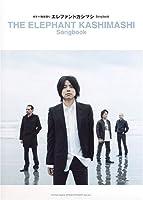 ギター弾き語り エレファントカシマシ Songbook