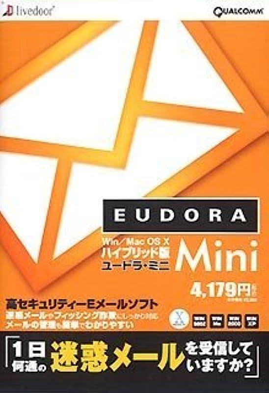 パトロン王位シャイEudora Mini Win/Mac OS X ハイブリッド版