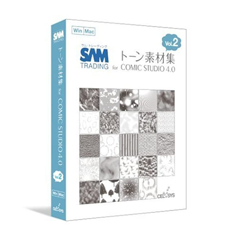 SAM TRADING トーン素材集 for ComicStudio 4.0 vol.2