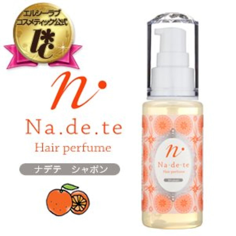 【LC公式】おすすめヘアパフューム『ナデテ シャボン』洗い流さないヘアオイルで美しいスタイリング|ラブコスメ正規品